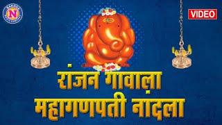 Ranjan Gavala Mahaganpati Nandala      Ganpati Dev
