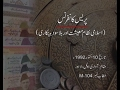 Press Conference: Islami Nizam Maeeshat awr Bila Sood Bankari