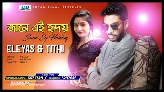Jane Ei Hridoy   Eleyas Hossain   Tithi   FA Pritom   Rahul   Lyrical Video   Bangla New Song   201