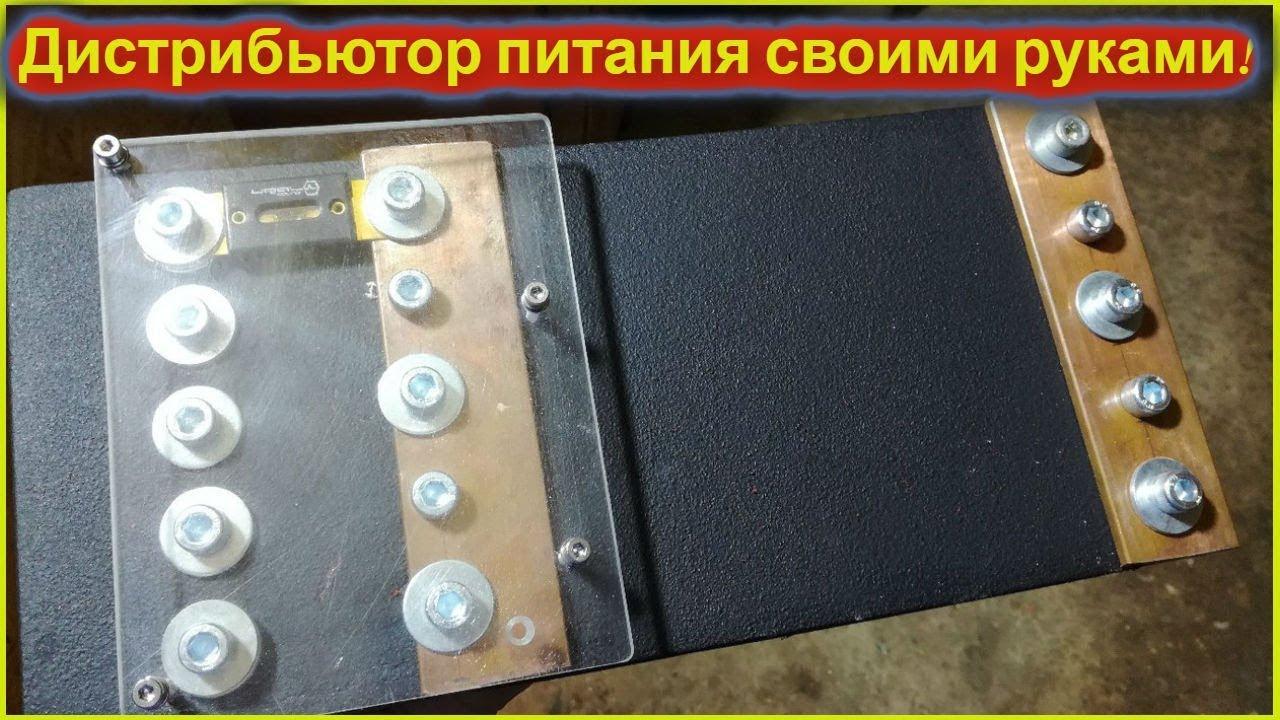 Дистрибьютер питания своими руками 148