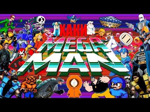 ХАКИ #17: Mega Man
