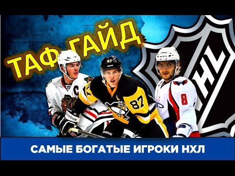 ТАФ-ГАЙД   10 самых богатых игроков НХЛ