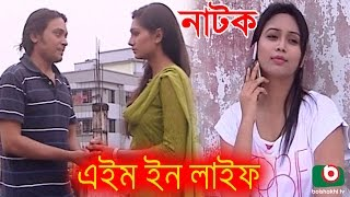 Romantic Natok | Aim In Life | Anisur Rahman Milon, Wahida Mallik Jolly, Vabna, Tahsin