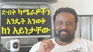 Ethiopia   Best Hidden Camera Apps for Android