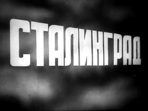 Сталинград 1943 / Stalingrad