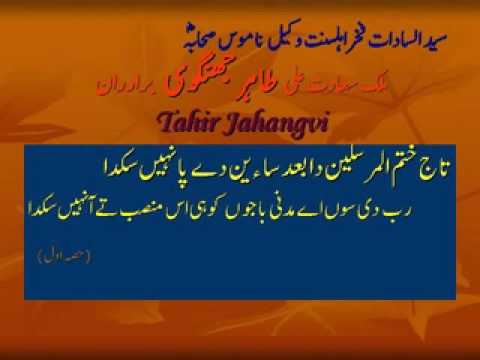 Naat On Khatme Nabuwat By Tahir Jhangvi   Taj Khatam Ul Mursalin Part 1 video