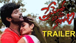 Prementha Panichese Narayana Movie Trailer  | Jagapathi Babu | Jonnalagadda Srinivasa Rao