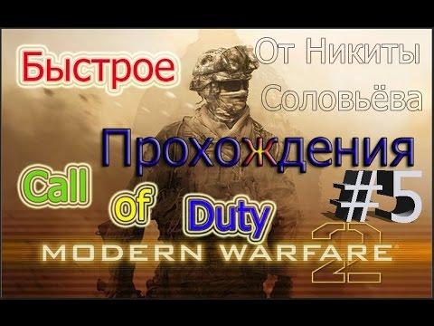 Call of Duty - Modern Warfare 2 (Singleplayer) - Прохождение ! - Часть #5