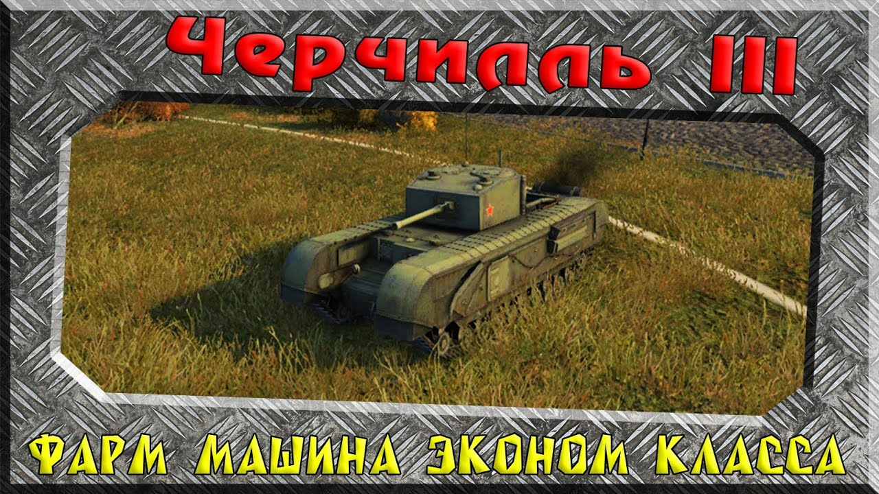Халява в World of Tanks
