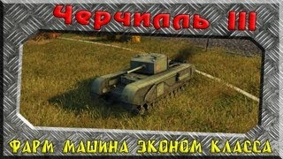 Черчилль III - Фарм машина эконом класса ~World of Tanks~