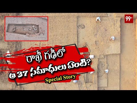 SPECIAL STORY ON Mysteries of Rakhigarhi Harappan Necropolis | 99TV