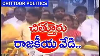 Lokesh Contesting From Chittoor ? | Ground Politics