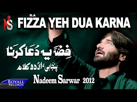 Nadeem Sarwar | Fizza Yeh Dua Karna | 2012