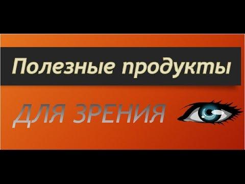 Здоровая диета для ваших глаз. Продукты полезные для зрения.