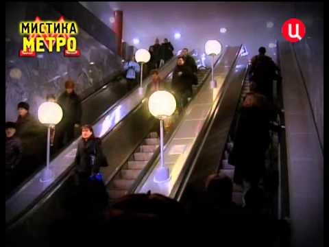 Мистика метро. Хроники московского быта.