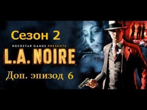 L.A.Noire (второй сезон) - дополнительный эпизод 6 - Убийца полицейских