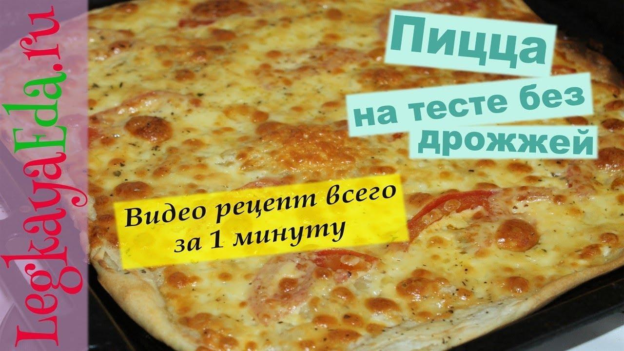 Тесто для пиццы без дрожжей рецепт без молока