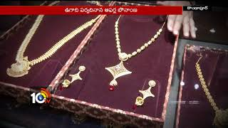 Tanishq Jewelry Ugadi Special Bonanza Offers on Variety Jewelries | Hyderabad