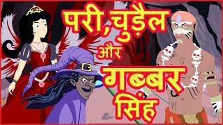 परी, चुड़ैल और गब्बर सिंह | Moral Stories for Kids | Hindi Cartoon for Children | हिन्दी कार्टून