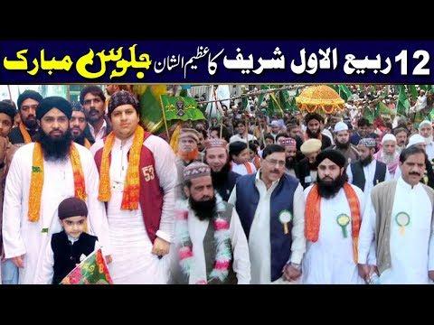 JALOOS  Jashn e Eid Milad un Nabi 2015 (12 Rabi ul Awal Sharif) Gujranwala