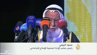 رعاية كويتية لاحتفال جمعية تابعة للإخوان