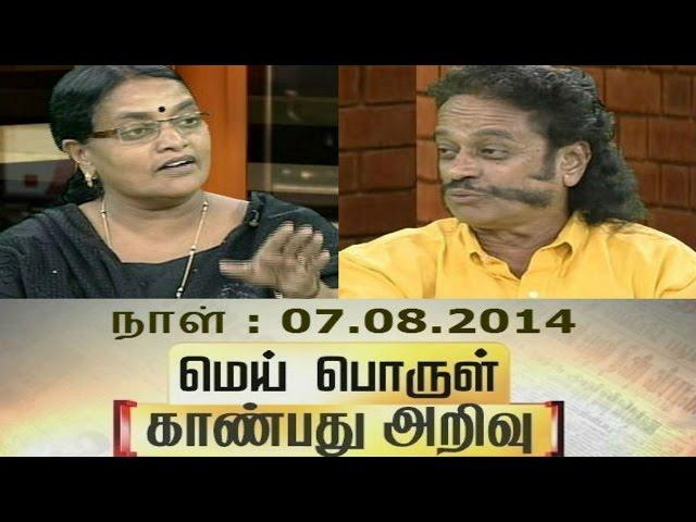 Meiporul Kaanbathu Arivu (07/08/2014) : Thanthi TV