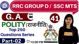 Class- 41 ||#RRC GROUP D / SSC MTS || G. A. || by Sonam Ma'am ||  Polity ( राजनीति )