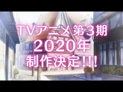 「ご注文はうさぎですか??」新作OVA&TVアニメ第3期決定特報 (09月16日 21:15 / 67 users)
