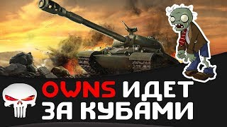 Поход OWNS за кубами | OWNS (is787__TOP1) vs EA-1 (The_barbarian) 23.09.18