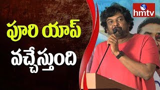 Puri jagannath About Puri App | Manam Saitham Press Meet | hmtv