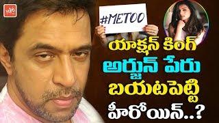 Metoo Allegation against Action king Arjun Sarja by Shruthi Hariharan | #Metoo