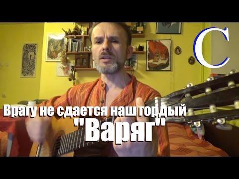 """Песни дворовые - Крейсер """"Варяг"""""""