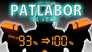 Patrabor-Ingramつくってみた part.final