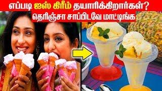 5 Dangerous Ingredients Of Ice Cream Making