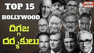 TOP 15 HOLLYWOOD FILMMAKERS | IN TELUGU | FILMY GEEKS