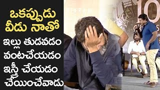 Comedian Sunil Revealed Trivikram Real Behavior at Room | Aravinda Sametha