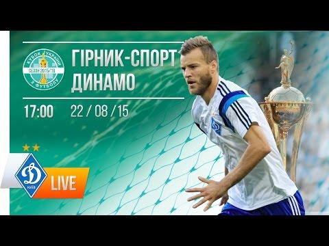 Повний матч: Гірник-Спорт - Динамо Київ. Субота, 17:00. (Кубок України 1/16 фіналу).