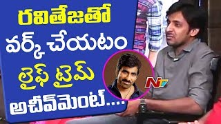 Working With Ravi Teja Is Like A Big Achievement To Me Says Priyadarshi | Nela Ticket Team Interview