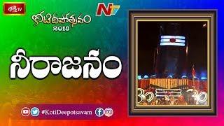 Koti Deepothsavam Day 4 : పరమేశ్వరుడికి మహా నీరాజనం  | NTV