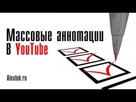 Массовые аннотации youtube