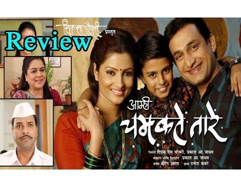 Amhi Chamakte Tare Marathi Movie Review - Anand Abhyankar, Bharat Jadhav, Prasad Oak [HD]