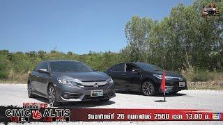 Honda Civic 1.8 EL Vs Toyota Altis 1.8 Esport EP.2