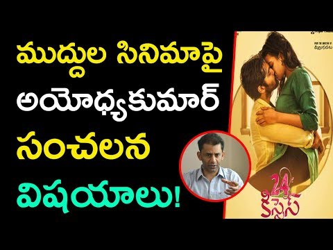 24 Kisses Director Shocking Comments On Movie | Adith Arun | Hebah | Ayodhya Kumar | Media Poster
