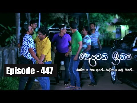 Deweni Inima | Episode 447 23rd October 2018