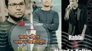 Chittagong Song | RABBI Ft. Mihad & Kallan | Mana Goille Aar No Aisshum [COVER]