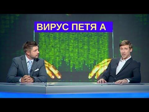 Кого поразил вирус Петя А?   Дизель новости Украина