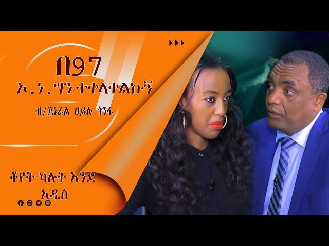 Interview With brigadier general Hailu Gonfa On LTV World