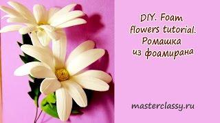 How to make foam flower? Ромашка из фоамирана. Лучшее видео