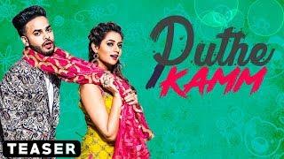 Puthe Kamm ( Song Teaser) | Arsh Maini | Oshin Brar | Releasing on 20 December