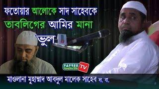 ফতোয়ার আলোকে সাদ সাহেবকে তাবলিগের আমির মানা ভুল Maulana Abdul Malek. Bangla Waz 2018